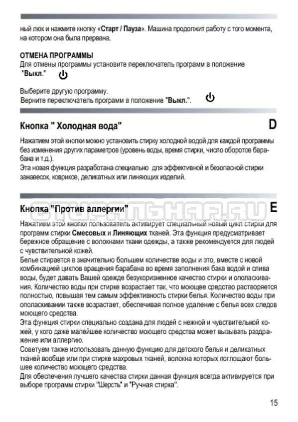 Инструкция Candy GO3E 210 2DC страница №15