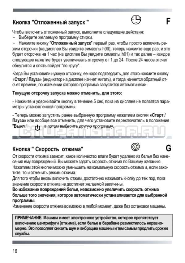 Инструкция Candy GO3E 210 2DC страница №16