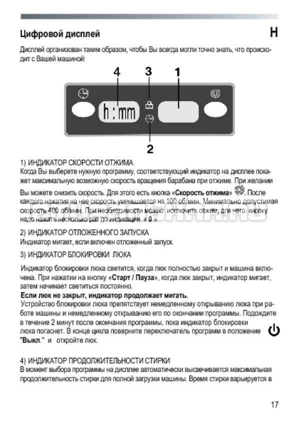 Инструкция Candy GO3E 210 2DC страница №17