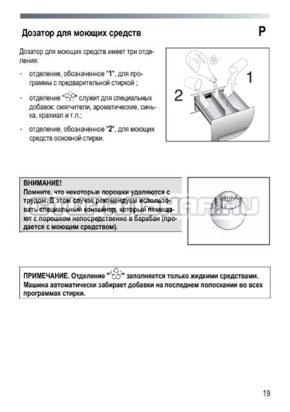 Инструкция Candy GO3E 210 2DC страница №19