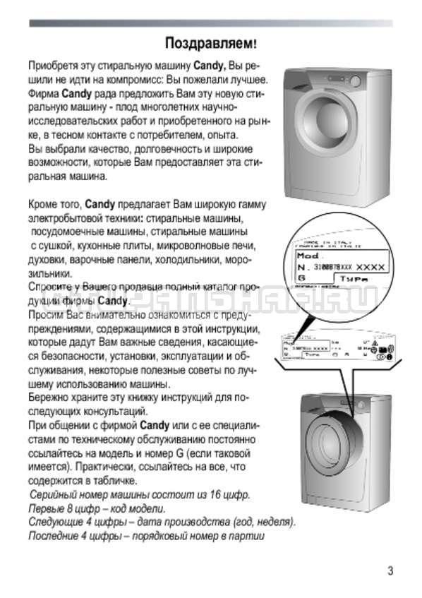 Инструкция Candy GO3E 210 2DC страница №3