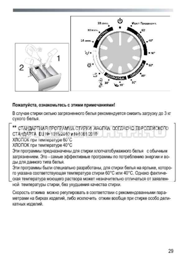 Инструкция Candy GO3E 210 2DC страница №29