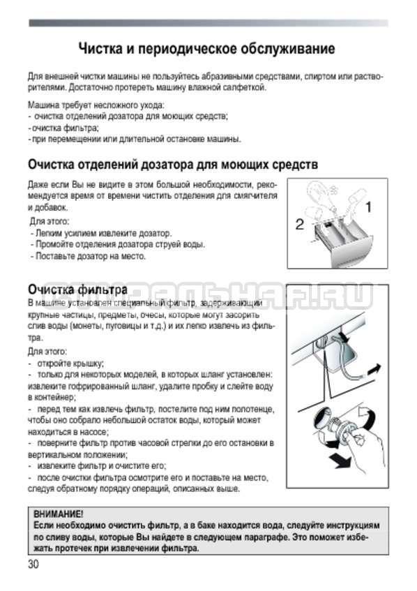 Инструкция Candy GO3E 210 2DC страница №30