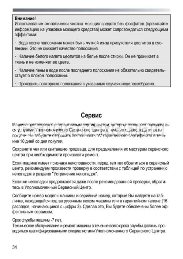 Инструкция Candy GO3E 210 2DC страница №34