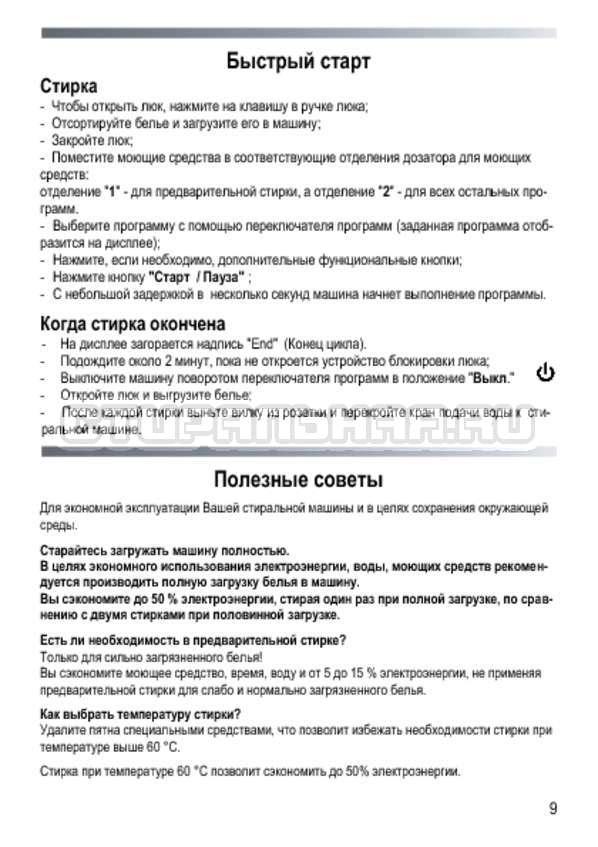 Инструкция Candy GO3E 210 2DC страница №9