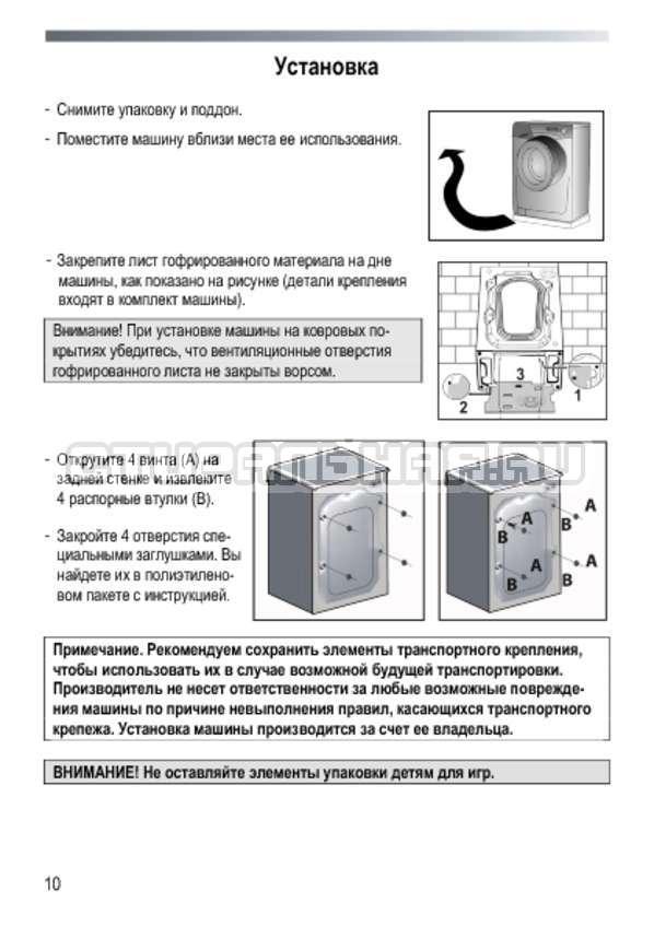 Инструкция Candy GO3E 210 2DC страница №10
