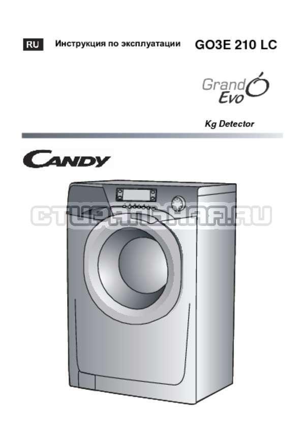 Инструкция Candy GO3E 210 LC страница №1