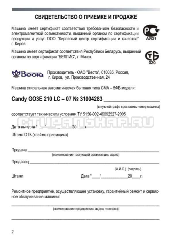 Инструкция Candy GO3E 210 LC страница №2