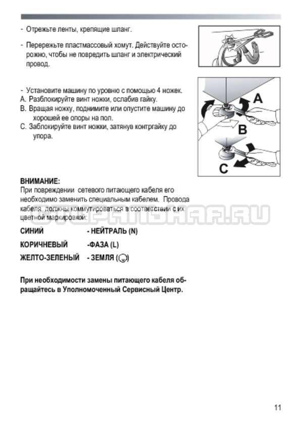 Инструкция Candy GO3E 210 LC страница №11