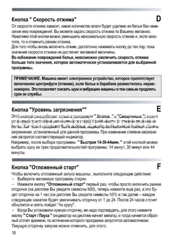 Инструкция Candy GO3E 210 LC страница №16