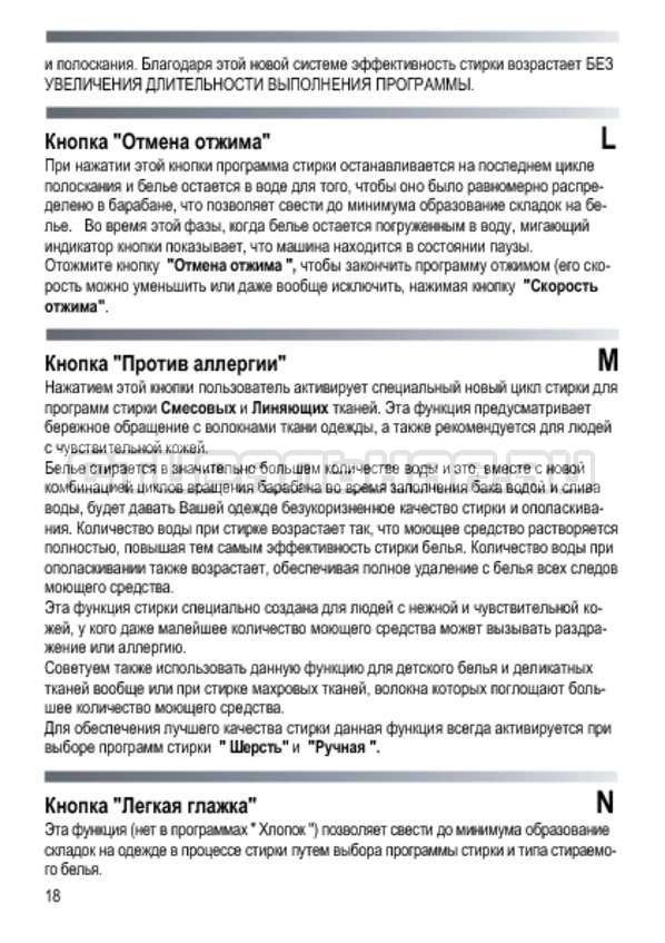 Инструкция Candy GO3E 210 LC страница №18