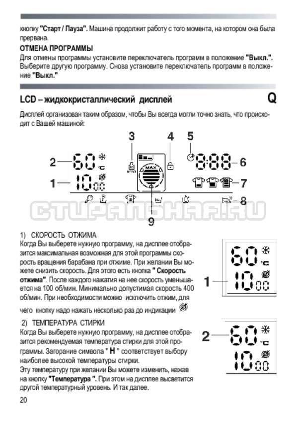 Инструкция Candy GO3E 210 LC страница №20
