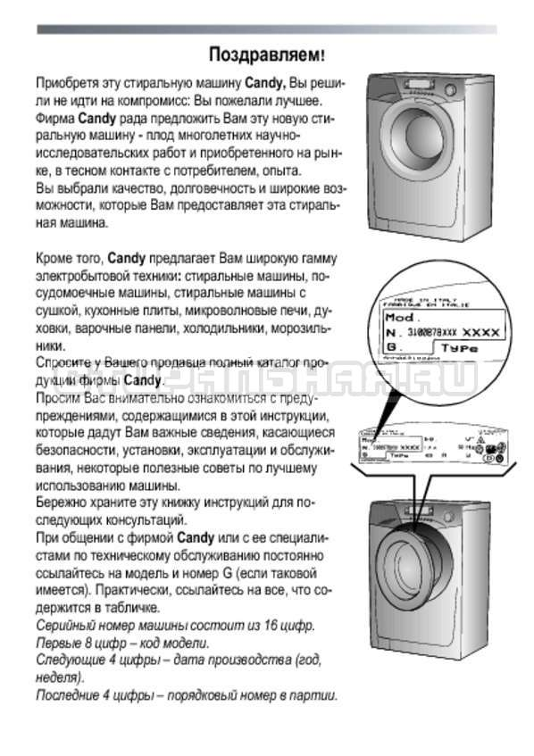 Инструкция Candy GO3E 210 LC страница №3