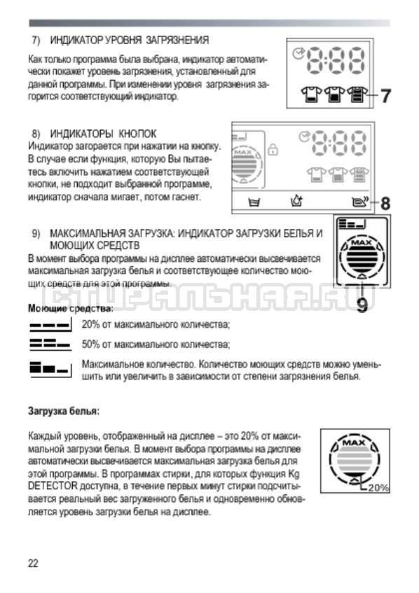 Инструкция Candy GO3E 210 LC страница №22