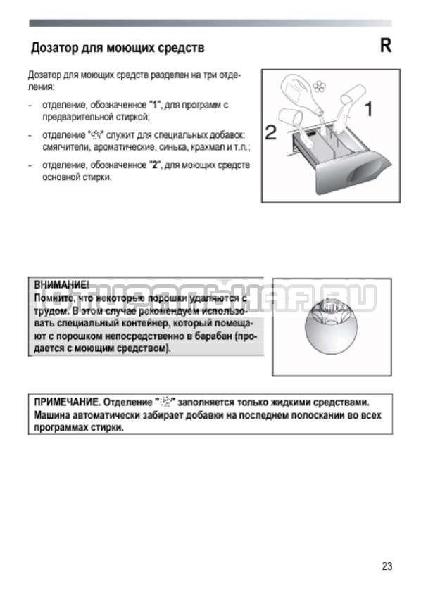 Инструкция Candy GO3E 210 LC страница №23