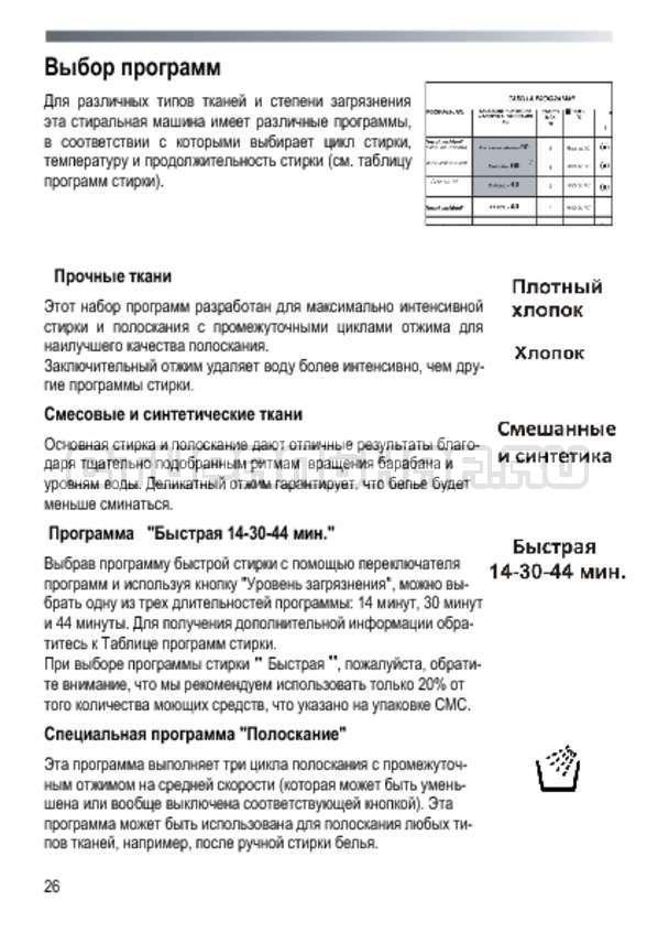Инструкция Candy GO3E 210 LC страница №26