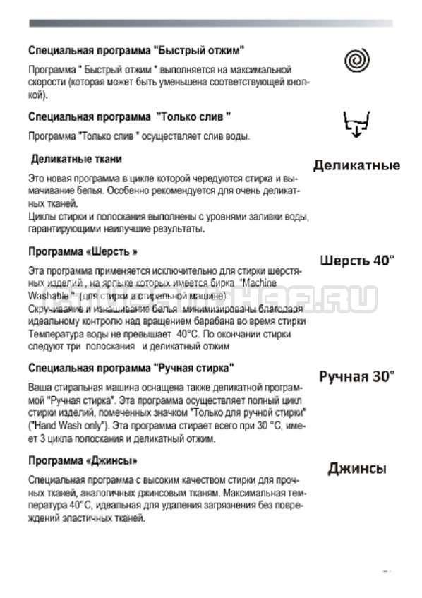 Инструкция Candy GO3E 210 LC страница №27
