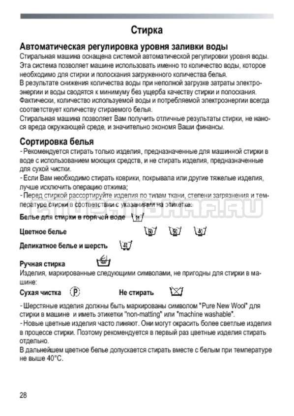 Инструкция Candy GO3E 210 LC страница №28