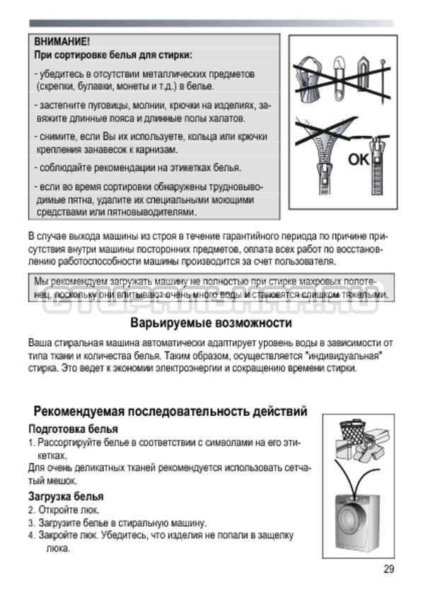 Инструкция Candy GO3E 210 LC страница №29