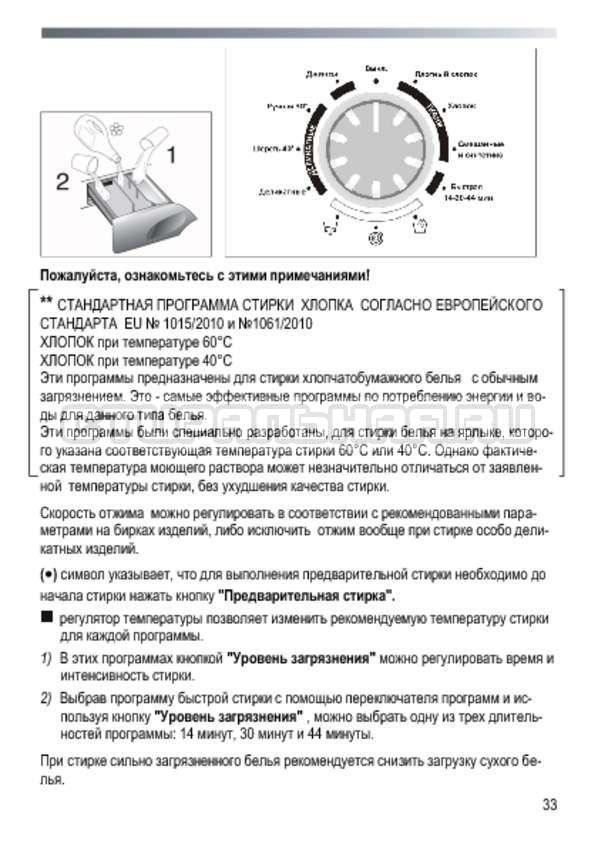 Инструкция Candy GO3E 210 LC страница №33