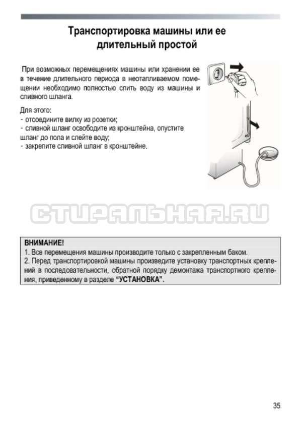 Инструкция Candy GO3E 210 LC страница №35
