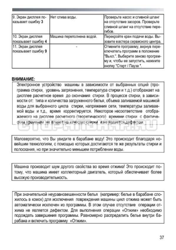 Инструкция Candy GO3E 210 LC страница №37