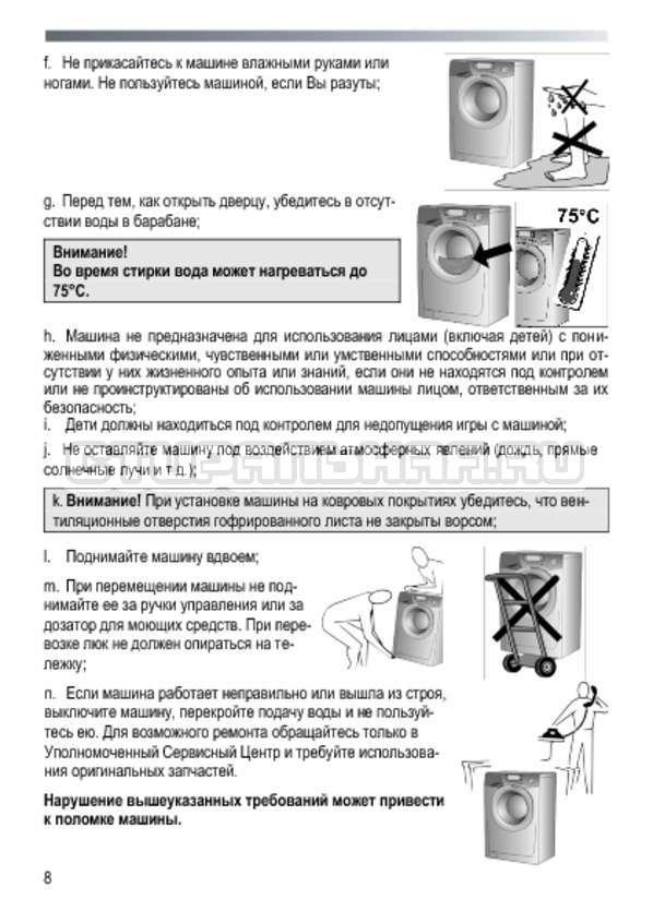 Инструкция Candy GO3E 210 LC страница №8