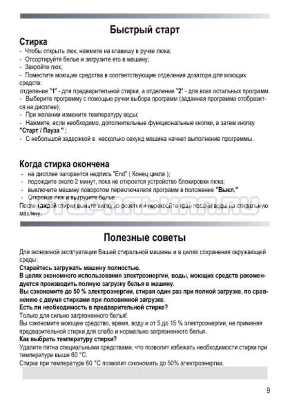Инструкция Candy GO3E 210 LC страница №9