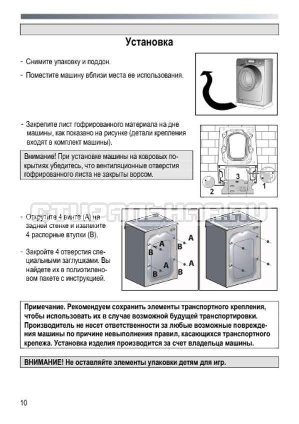 Инструкция Candy GO3E 210 LC страница №10