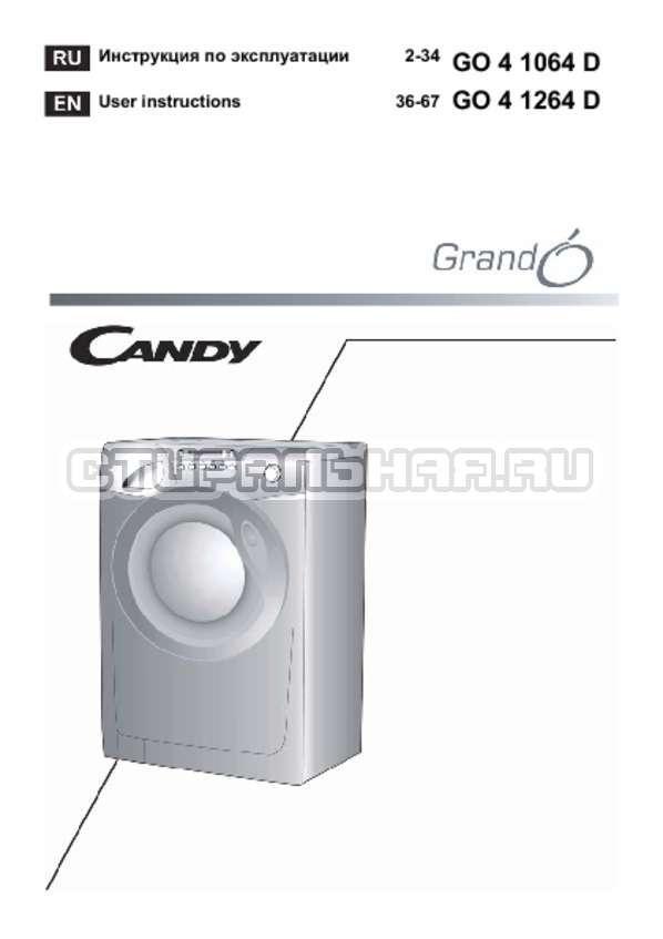 Инструкция Candy GO4 1064 D страница №1