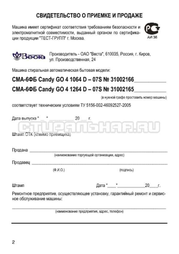 Инструкция Candy GO4 1064 D страница №2