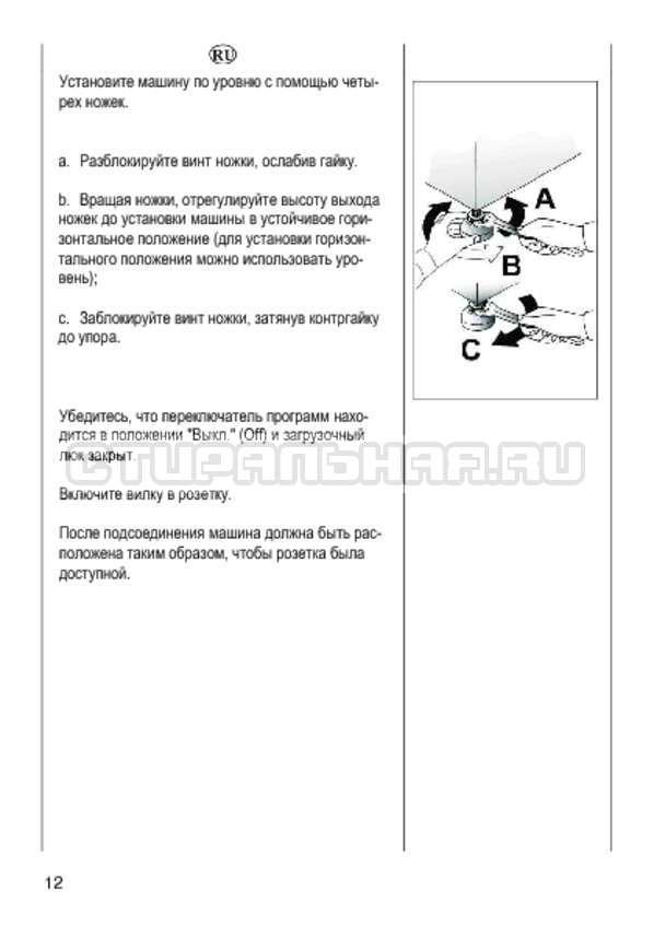 Инструкция Candy GO4 1064 D страница №12