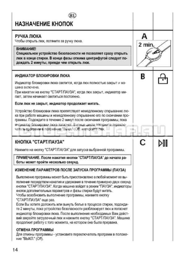 Инструкция Candy GO4 1064 D страница №14