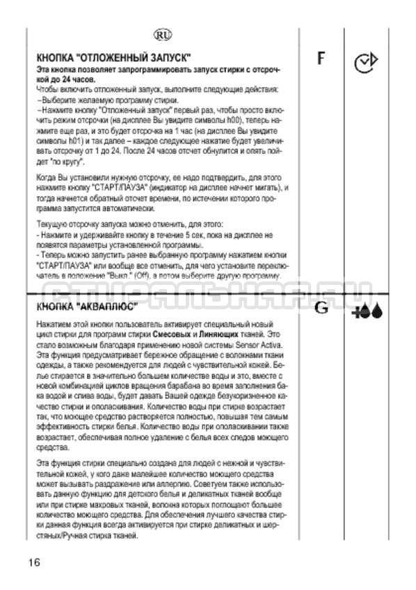 Инструкция Candy GO4 1064 D страница №16