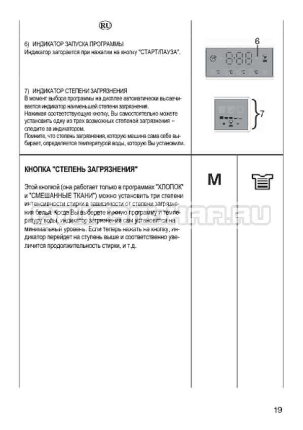 Инструкция Candy GO4 1064 D страница №19