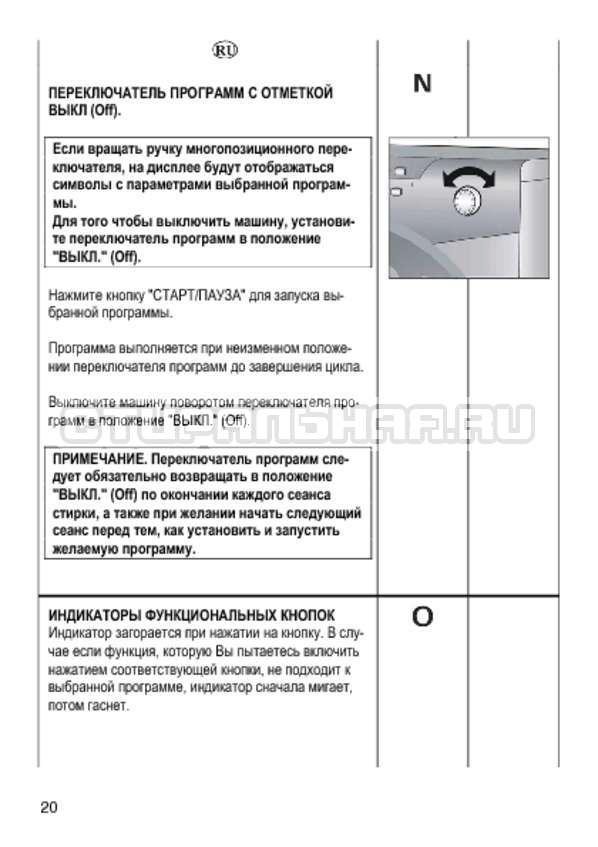Инструкция Candy GO4 1064 D страница №20