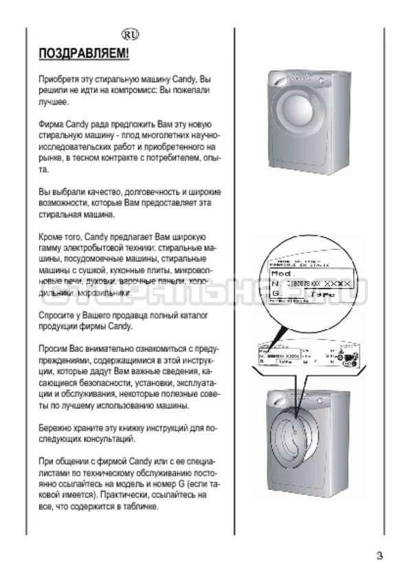 Инструкция Candy GO4 1064 D страница №3