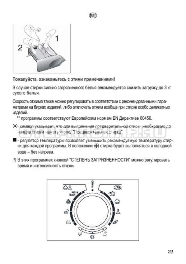 Инструкция Candy GO4 1064 D страница №23