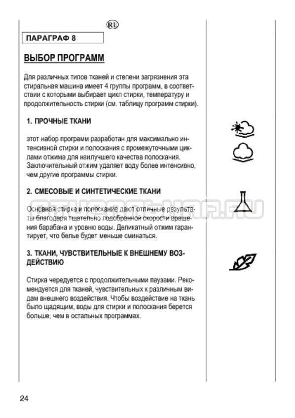 Инструкция Candy GO4 1064 D страница №24