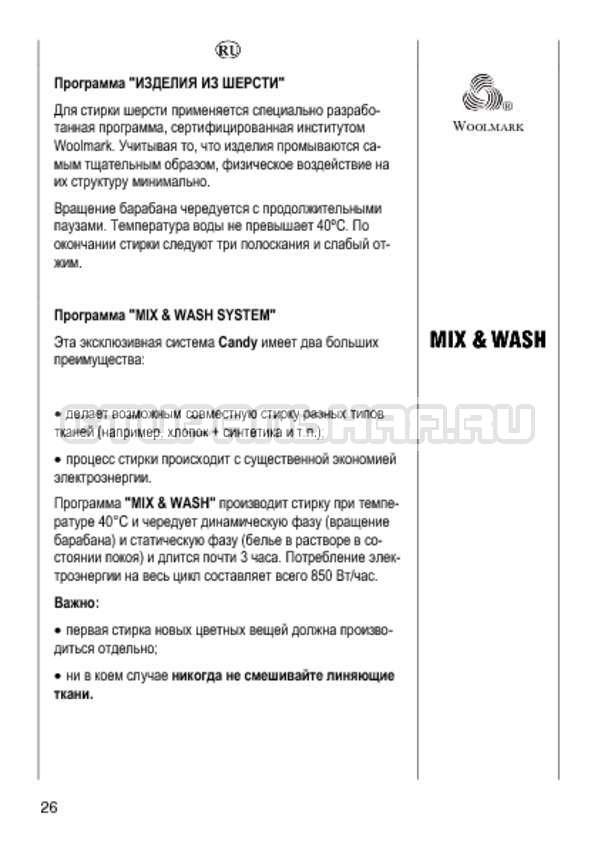Инструкция Candy GO4 1064 D страница №26