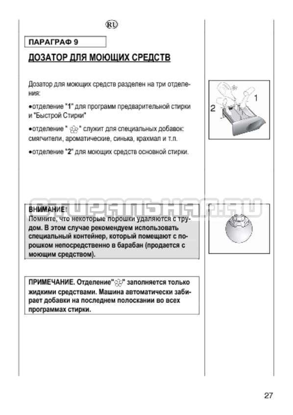 Инструкция Candy GO4 1064 D страница №27