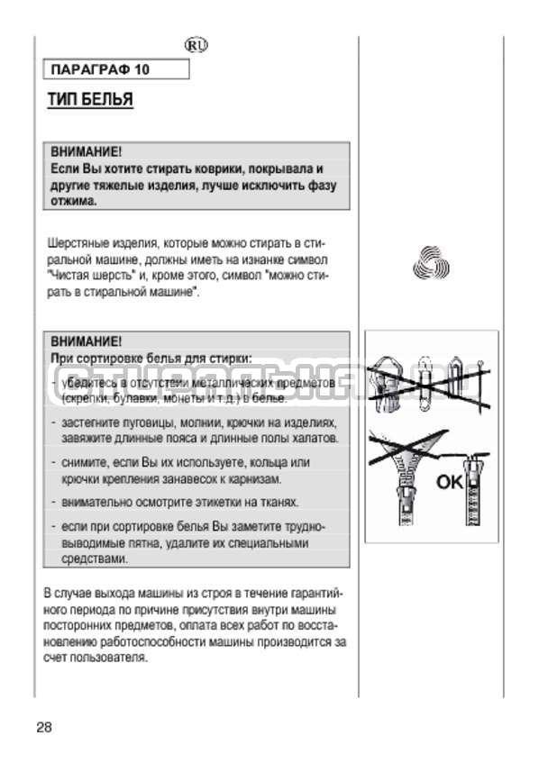 Инструкция Candy GO4 1064 D страница №28