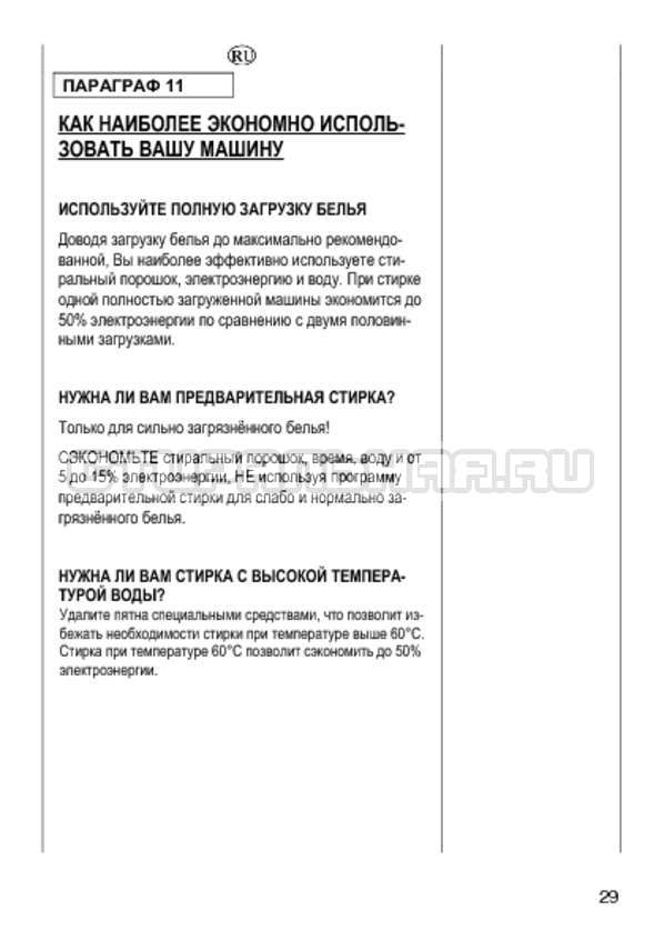 Инструкция Candy GO4 1064 D страница №29