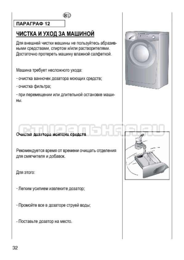Инструкция Candy GO4 1064 D страница №32