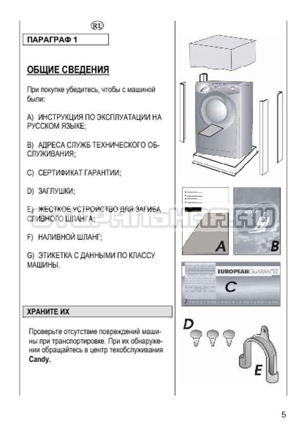 Инструкция Candy GO4 1064 D страница №5