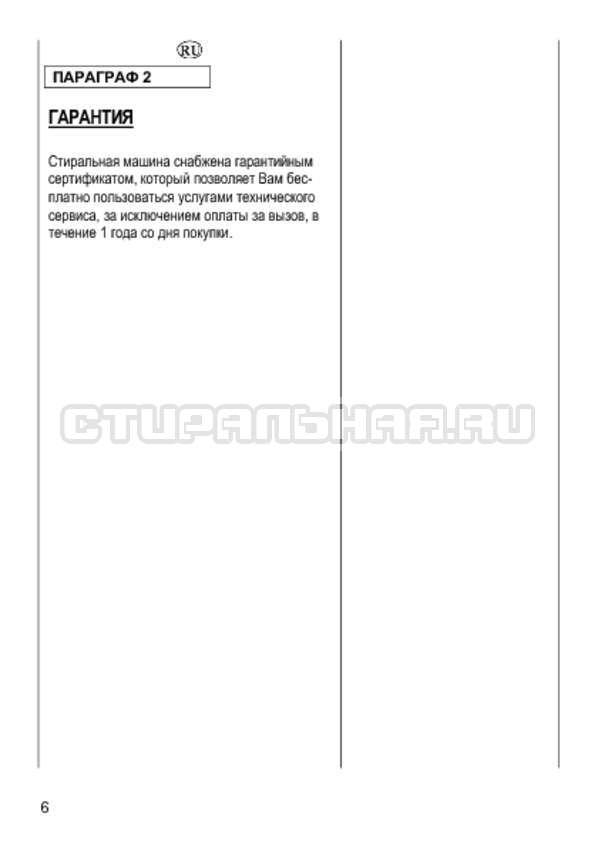 Инструкция Candy GO4 1064 D страница №6