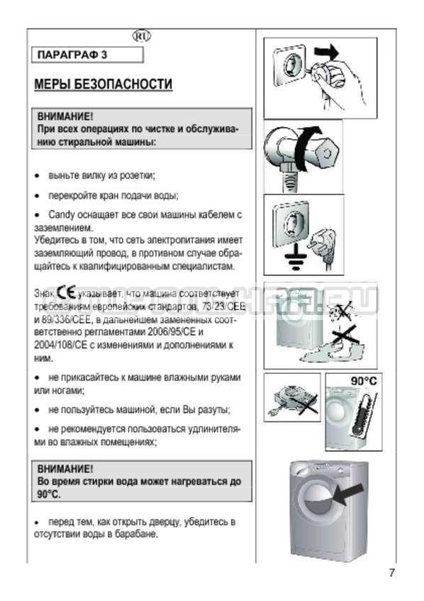 Инструкция Candy GO4 1064 D страница №7