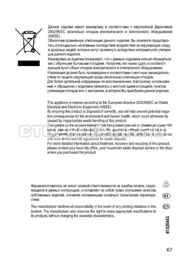Инструкция Candy GO4 1064 D страница №67