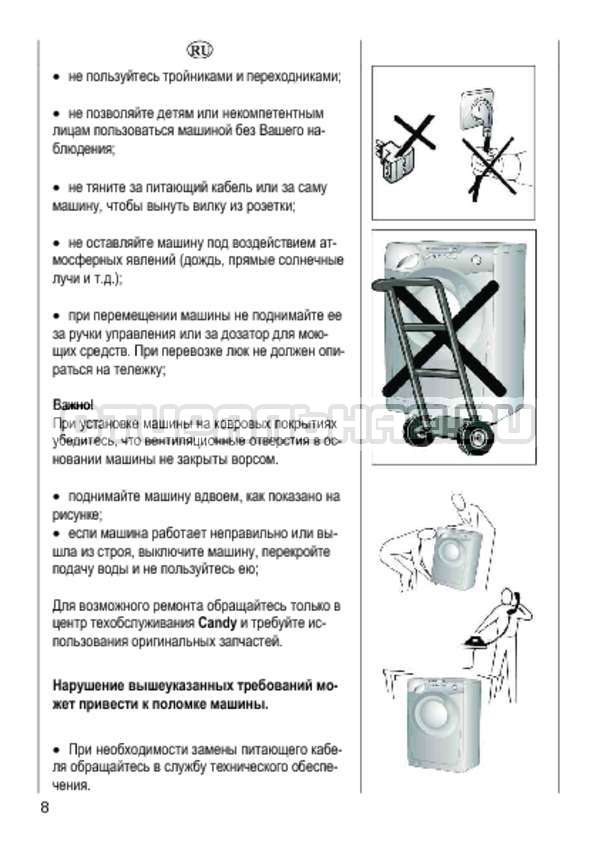 Инструкция Candy GO4 1064 D страница №8