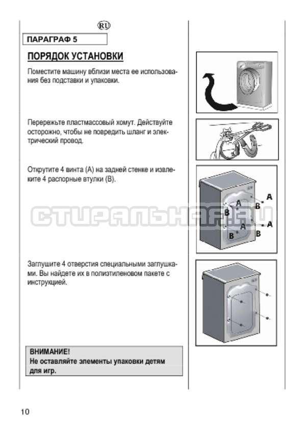 Инструкция Candy GO4 1064 D страница №10